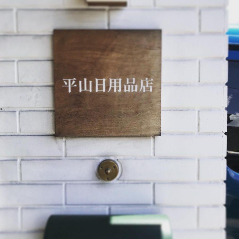 平山日用品店